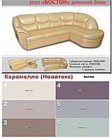 Бостон классический угловой диван с мягкими подлокотниками и закругленной приставной частью 6 категория