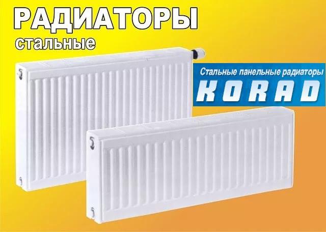 Радиаторы Korad 33К с боковым подключением