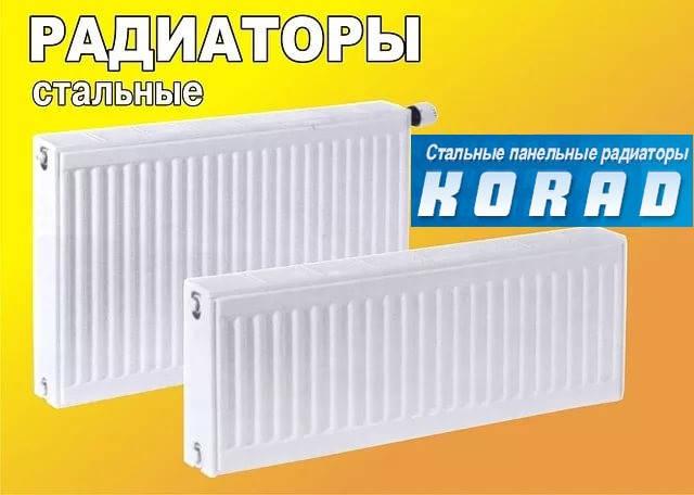 Радиаторы Korad 33К с боковым подключением , фото 2