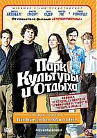 DVD-фильм Парк культуры и отдыха