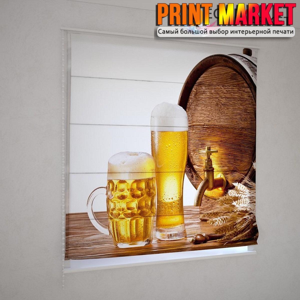 Римские шторы пиво
