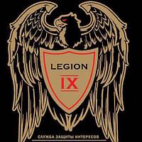 """Группа компаний """"Легион IX"""""""