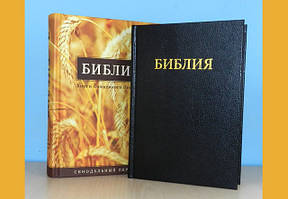 Библии формат 13х18 см