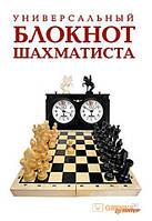 Надежда Гринчик Универсальный блокнот шахматиста