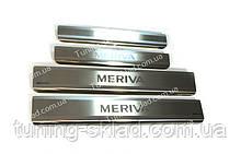 Накладки на пороги Opel Meriva A (накладки порогов Опель Мерива 1)