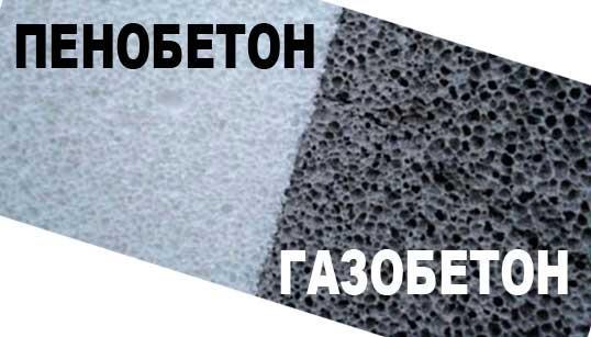 Ячеистые бетоны: пенобетон и газобетон. Различие и метод производства.