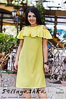 Большое платье с воланами желтое