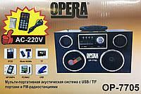Портативная акустика с радио OP-7705 (USB/220V/)