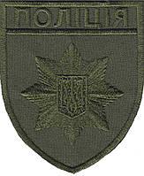 Шеврон Полиция (общий) олива