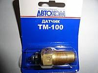 Датчик температуры охлаждения жидкости ГАЗ 3102-10 ТМ-100
