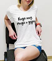 """Женская футболка """"Когда хочу тогда и дура"""""""