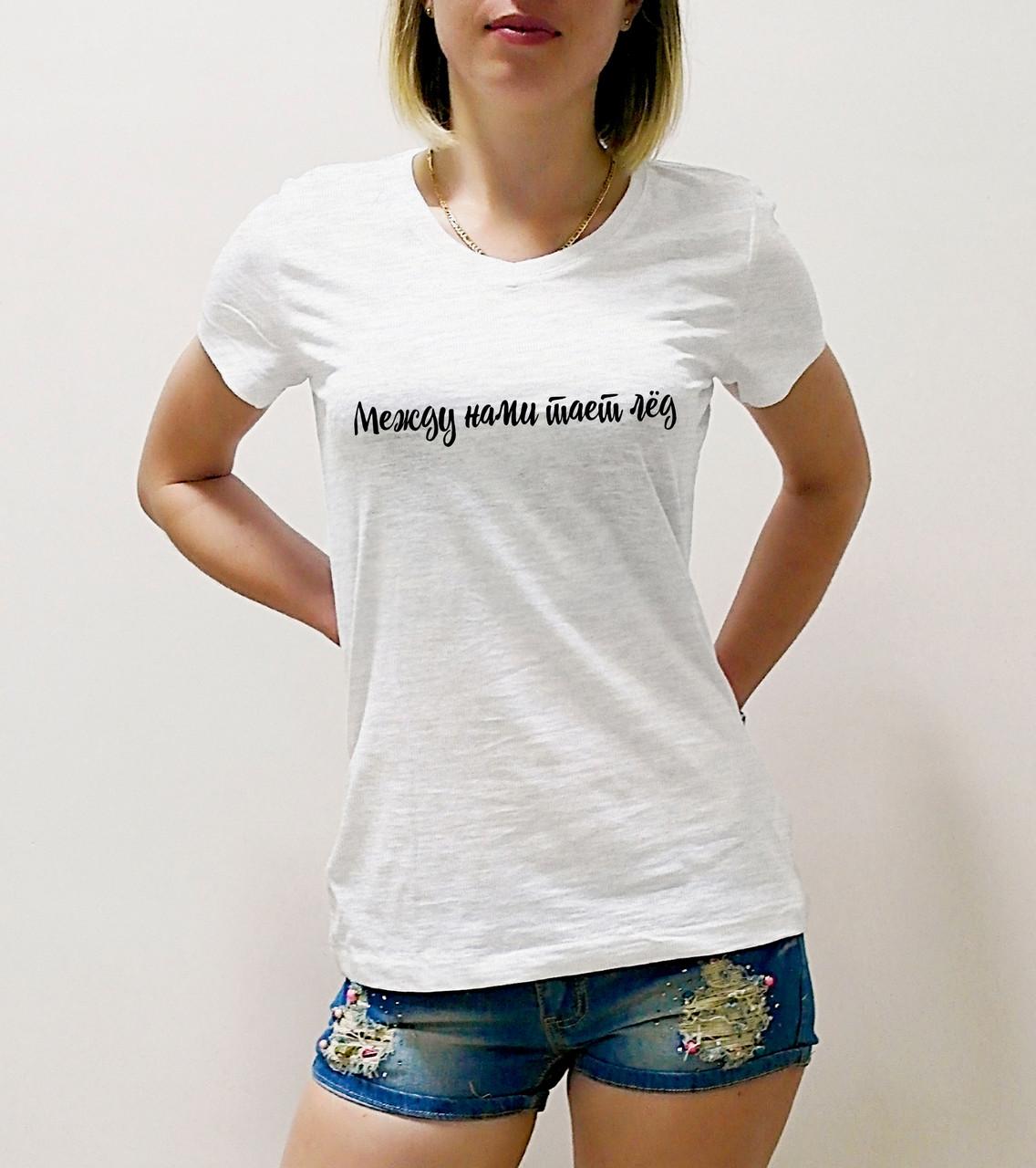 """Женская футболка """"Между нами тает лёд"""""""