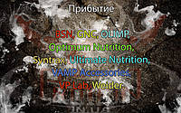 Поступление товара: Activlab, BLASTEX, EXTRIFIT, Isostar, Kevin Levrone, Mars, OstroVit, Power Pro, Powerful Progress, Pro Supps, Strong FIT.