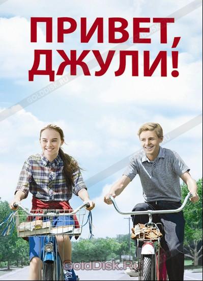 DVD-фильм Привет, Джули! (США, 2010)