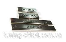 Накладки на пороги Opel Zafira C Tourer (накладки порогов Опель Зафира С)