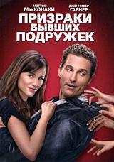DVD-фильм Призраки бывших подружек (М.Макконахи) (США, 2009)