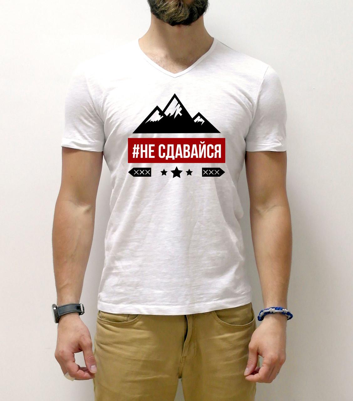 """Мужская футболка """"Не сдавайся"""""""