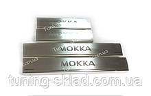 Накладки на пороги Opel Mokka (накладки порогов Опель Мокка)
