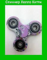Антистрессовая игрушка спиннер Fidget Spinner Хелло Китти!Акция