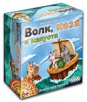 Волк, коза и капуста (Волк, коза и капуста) настольная игра