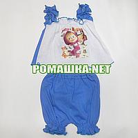 Детский летний костюм р. 68 для новорожденного ткань КУЛИР 100% хлопок ТМ Ромашка 3726 Голубой