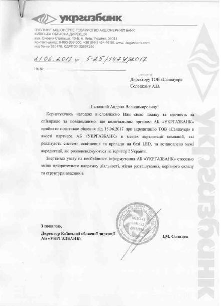 Аккредитованы партнером государственной программы кредитования Укргазбанка и IFC