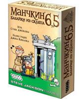 Манчкин 6.5 Бабайки из склепа (Munchkin 6.5: Terrible Tombs) настольная игра