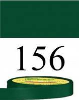 Лента атласная 16 мм №156