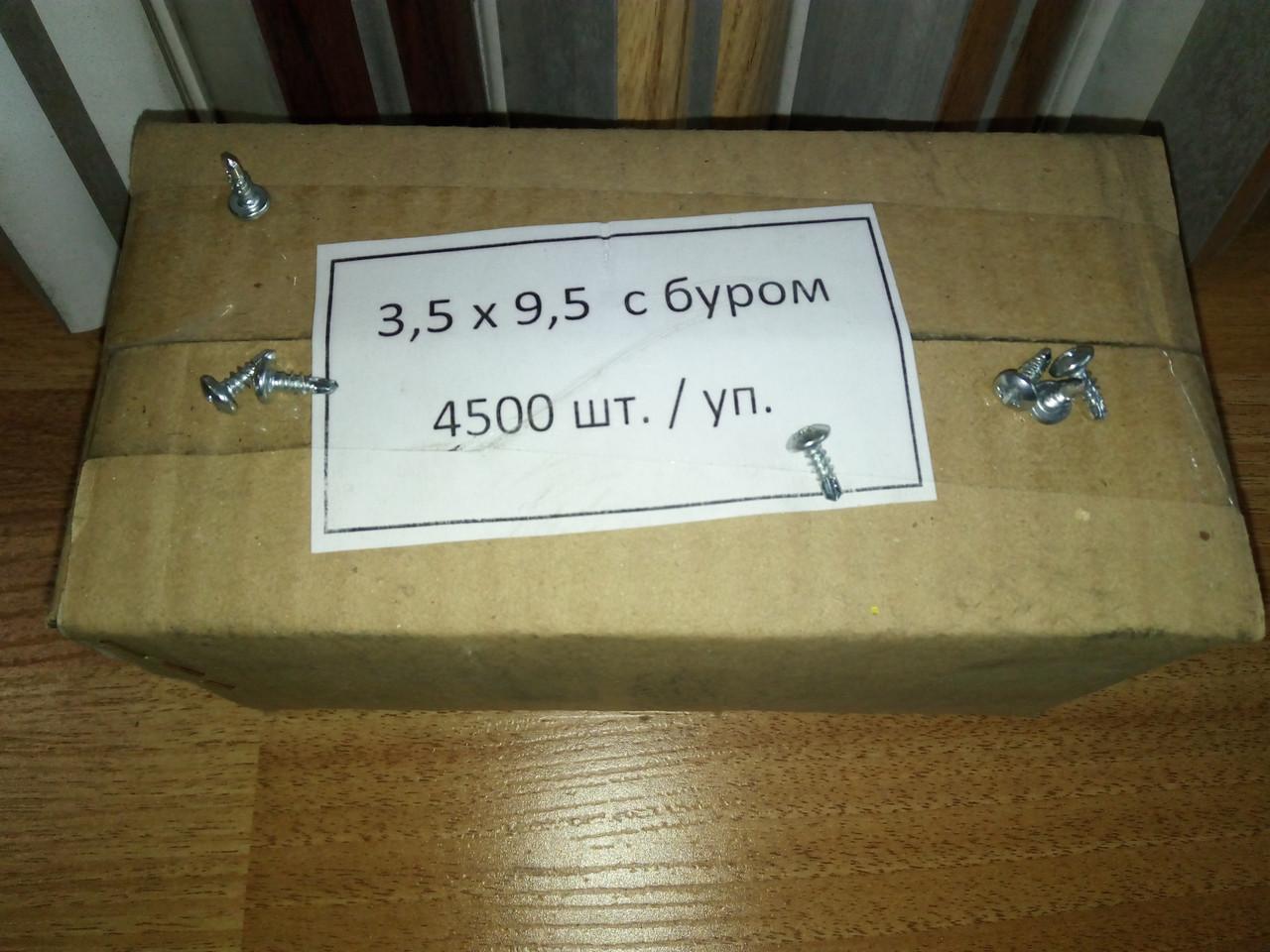 Саморезы с буром 3,5х9,5 мм, 4,5 тыс/упак , блоха , текс