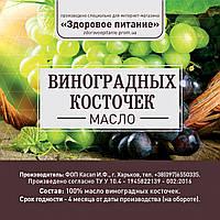 Масло виноградных косточек для волос, 200 мл