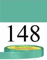 Лента атласная 16 мм №148