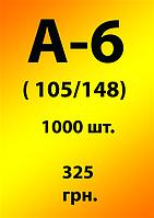 Листовка А-6 1000 шт. - 325 грн.