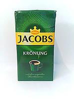 Кофе молотый Jacobs Kronung 500гр. (Германия)