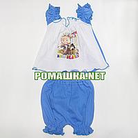 Детский летний костюм р. 80 для новорожденного ткань КУЛИР 100% хлопок ТМ Ромашка 3726 Голубой