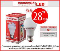 Акция! Светодиодная лампа Economka LED 7W Е27-4200K