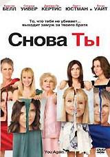 DVD-фильм Снова ты (К.Белл) (США, 2010)