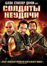 DVD-фильм Солдаты неудачи (Бэн Стиллер, Роберт Дауни мл.) (США, 2008)