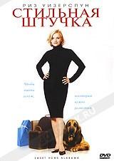 DVD-фильм Стильная штучка (Р.Уизерспун) (США, 2002)