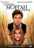 DVD-фильм Супруги Морган в бегах (2009)
