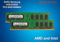 Оперативная память DDR2 Samsung 4Gb 2x 2GB PC2-6400 800MHZ Intel/AMD