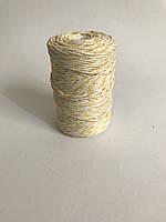 Цветной шпагат, декоративная нить для упаковки, белый с желтым