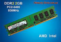 Оперативная память для ПК DDR2 Hynix 2GB PC2-6400 800MHZ Intel/AMD