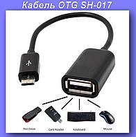 Кабель OTG USB-OTG-SH-017,Кабель переходник