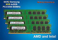 Оперативная память DDR2 Samsung 8Gb 4x 2GB PC2-6400 800MHZ Intel/AMD