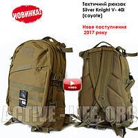 Рюкзак тактический (рейдовый) V-40л ( цвета Хаки) + ВІДЕО, фото 1