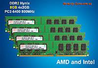 Оперативная память DDR2 Hynix 8GB 4x 2GB PC2-6400 800MHZ Intel/AMD