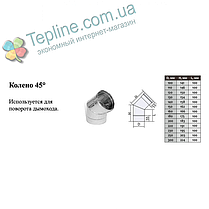 Колено 90° для дымохода d 200 мм; 1 мм из нержавеющей стали AISI 304 - «Версия Люкс», фото 3