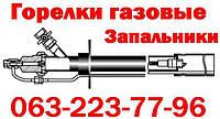 ЭИВ ГОРЕЛКА ЭИВ-01 ЭКВ ЭИВ-11
