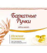 Крем-мыло Бархатные ручки Нежное питание 75 г