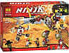 Конструктор Ninja Робот спасатель Ронина 10525